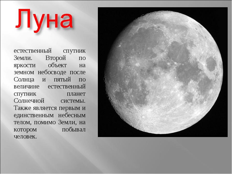 Луна́ — единственный естественный спутник Земли. Второй по яркости объект на...