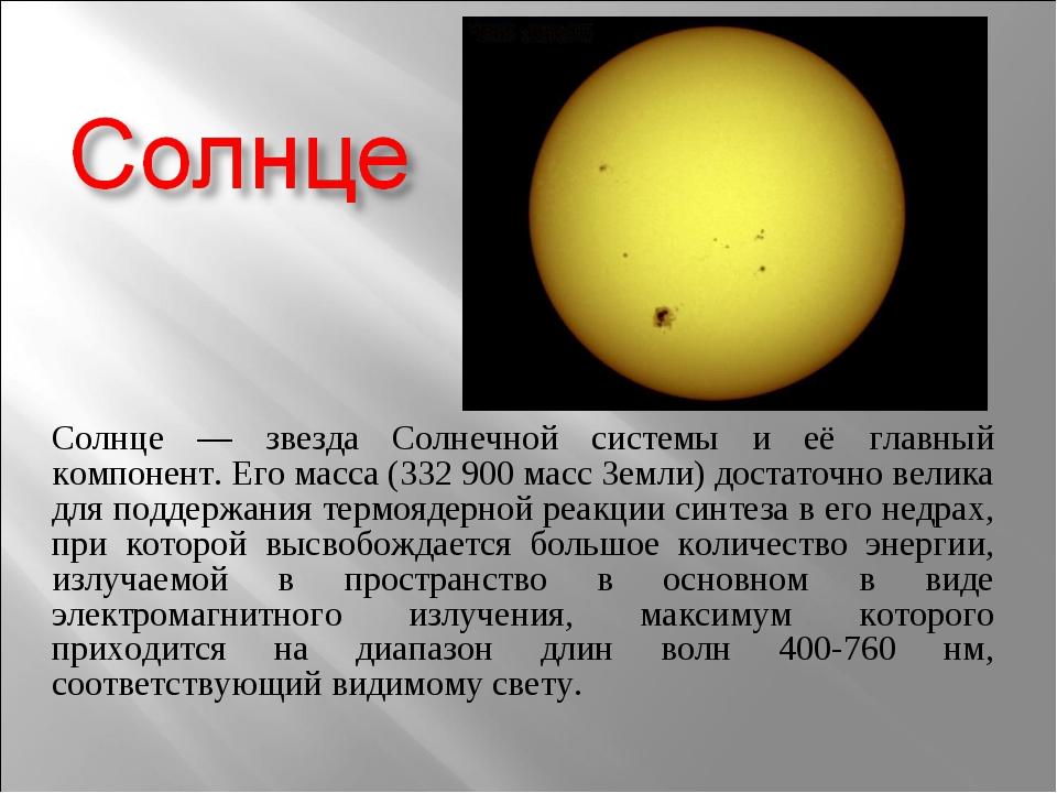 Солнце — звезда Солнечной системы и её главный компонент. Его масса (332 900...