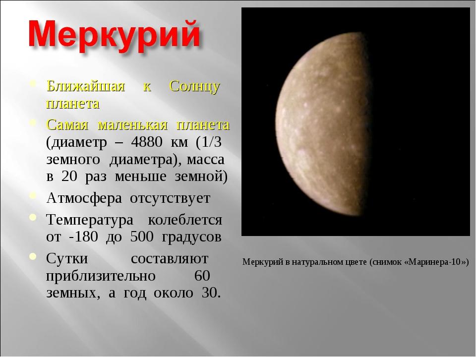 Меркурий в натуральном цвете (снимок «Маринера-10») Ближайшая к Солнцу плане...