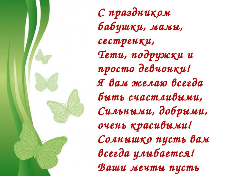 настройка поздравление 8 марта всех мам сестры подруг вариант
