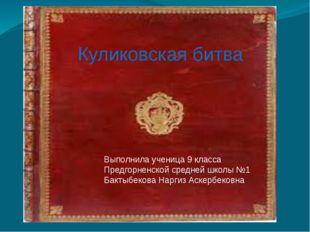 Выполнила ученица 9 класса Предгорненской средней школы №1 Бактыбекова Наргиз