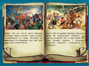 Лишь 100 лет спустя после Мамаева побоища обрели русские земли полную незави