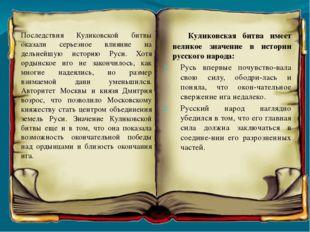 Последствия Куликовской битвы оказали серьезное влияние на дельнейшую истори