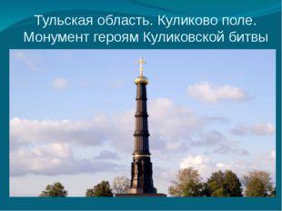 Тульская область. Куликово поле. Монумент героям Куликовской битвы