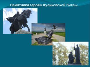 Памятники героям Куликовской битвы