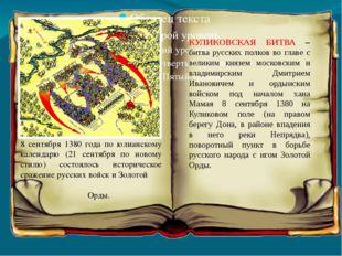8 сентября 1380 года по юлианскому календарю (21 сентября по новому стилю) с