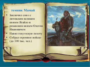 Заключил союз с литовским великим князем Ягайло и рязанским князем Олегом Ив