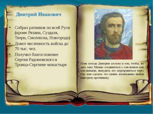 План похода Дмитрия состоял в том, чтобы, не дать хану Мамаю соединиться с с