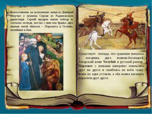Благословение на исполнение замысла Дмитрий получил у игумена Сергия из Радо