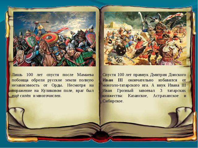Лишь 100 лет спустя после Мамаева побоища обрели русские земли полную незави...