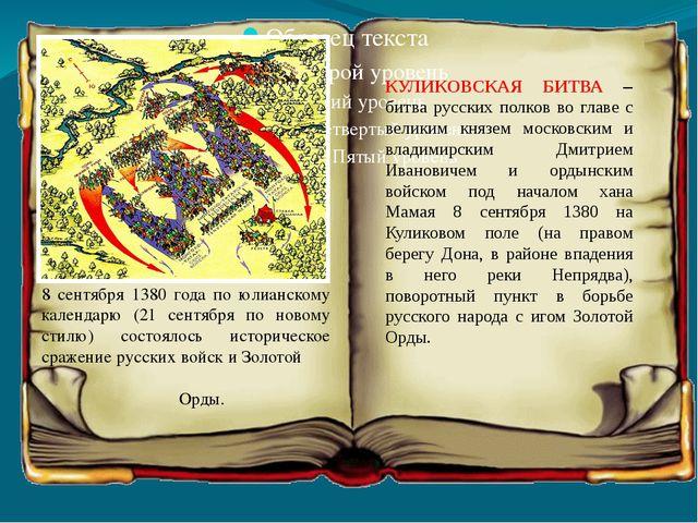 8 сентября 1380 года по юлианскому календарю (21 сентября по новому стилю) с...