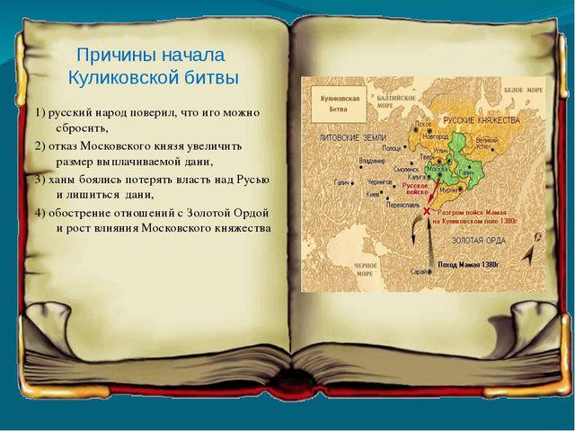 Причины начала Куликовской битвы 1) русский народ поверил, что иго можно сбр...