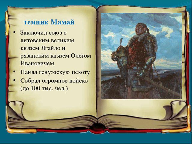 Заключил союз с литовским великим князем Ягайло и рязанским князем Олегом Ив...