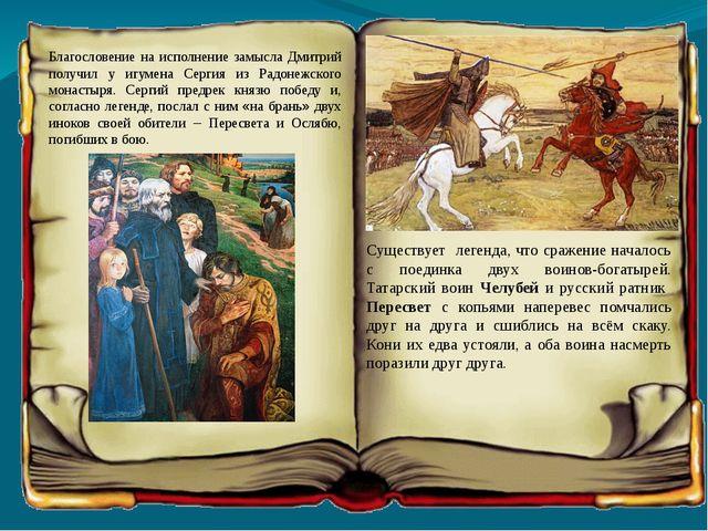 Благословение на исполнение замысла Дмитрий получил у игумена Сергия из Радо...