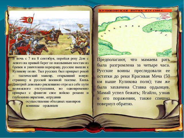 В ночь с 7 на 8 сентября, перейдя реку Дон с левого на правый берег по наплы...