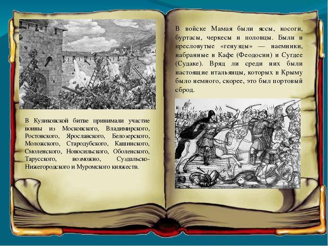 В Куликовской битве принимали участие воины из Московского, Владимирского, Р...