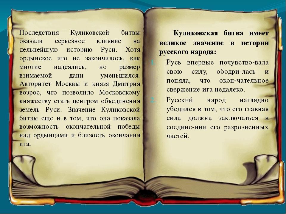 Последствия Куликовской битвы оказали серьезное влияние на дельнейшую истори...