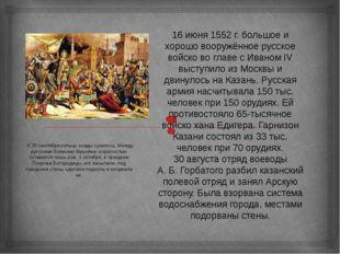 16июня 1552г. большое и хорошо вооружённое русское войско во главе с Ивано