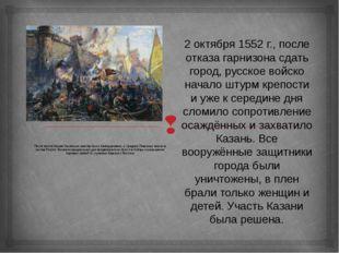 2октября 1552г., после отказа гарнизона сдать город, русское войско начало