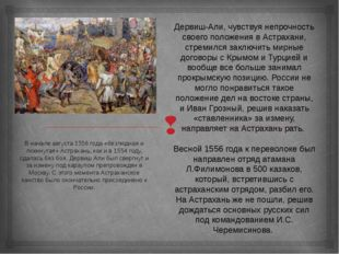 Дервиш-Али, чувствуя непрочность своего положения в Астрахани, стремился закл