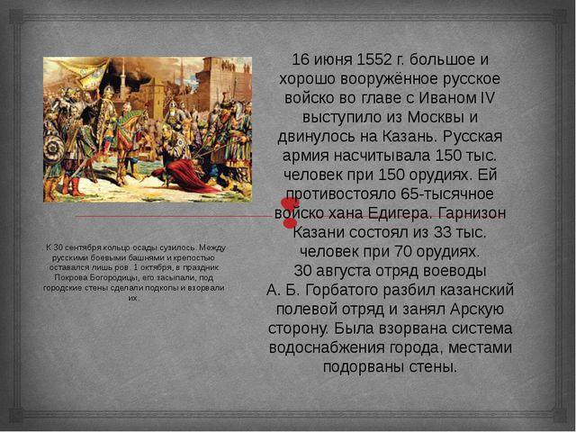 16июня 1552г. большое и хорошо вооружённое русское войско во главе с Ивано...