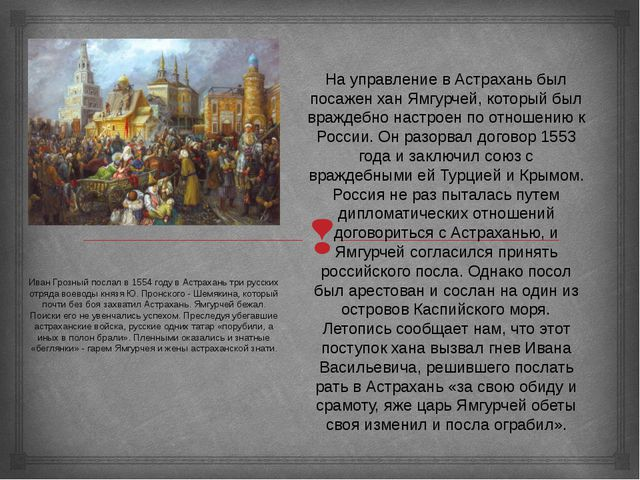 На управление в Астрахань был посажен хан Ямгурчей, который был враждебно нас...
