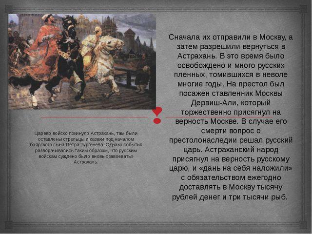 Сначала их отправили в Москву, а затем разрешили вернуться в Астрахань. В это...
