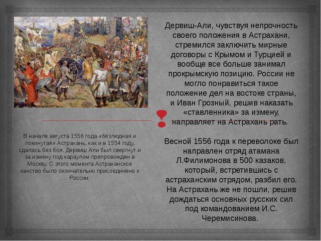 Дервиш-Али, чувствуя непрочность своего положения в Астрахани, стремился закл...