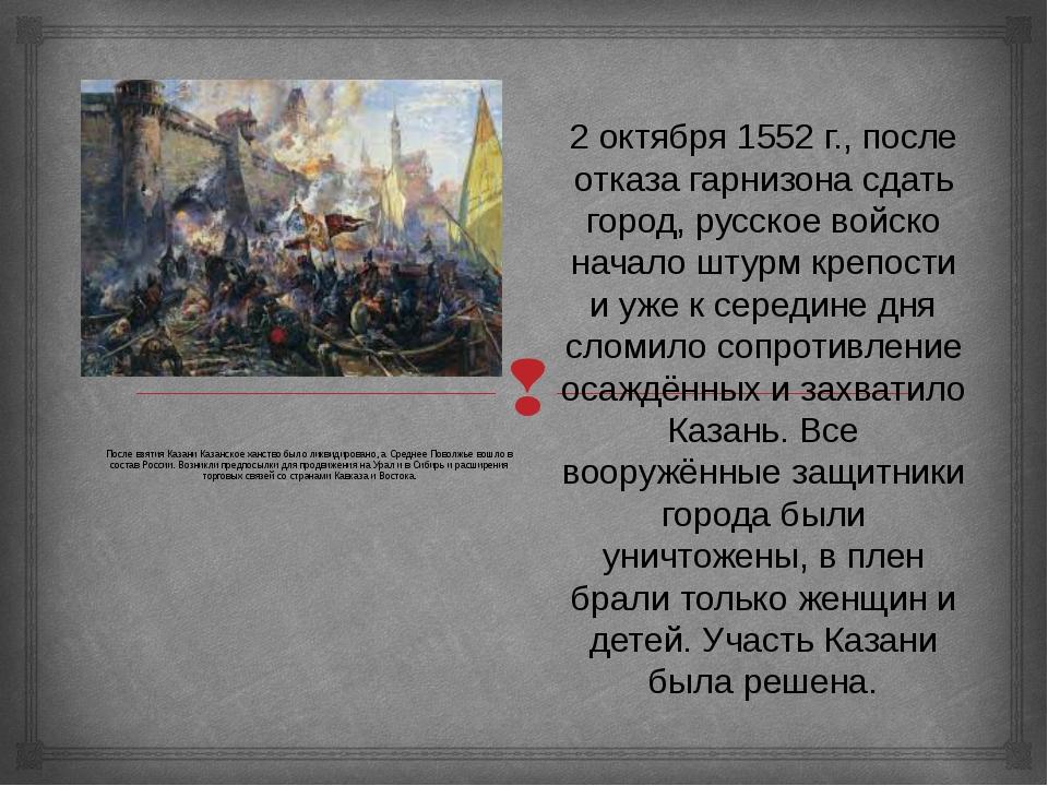 2октября 1552г., после отказа гарнизона сдать город, русское войско начало...