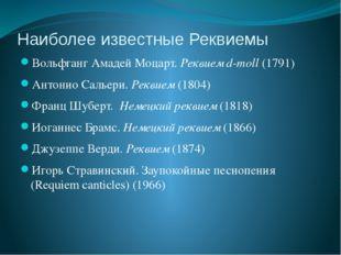 Наиболее известные Реквиемы Вольфганг Амадей Моцарт. Реквием d-moll (1791) Ан