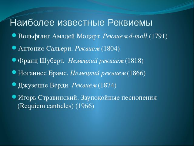 Наиболее известные Реквиемы Вольфганг Амадей Моцарт. Реквием d-moll (1791) Ан...