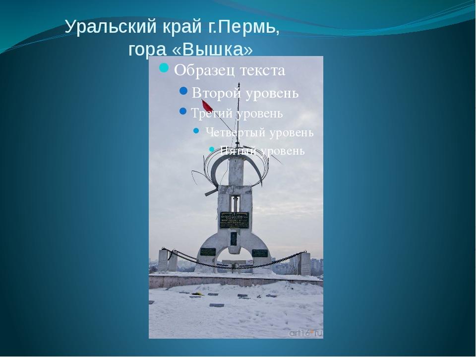 Уральский край г.Пермь, гора «Вышка»