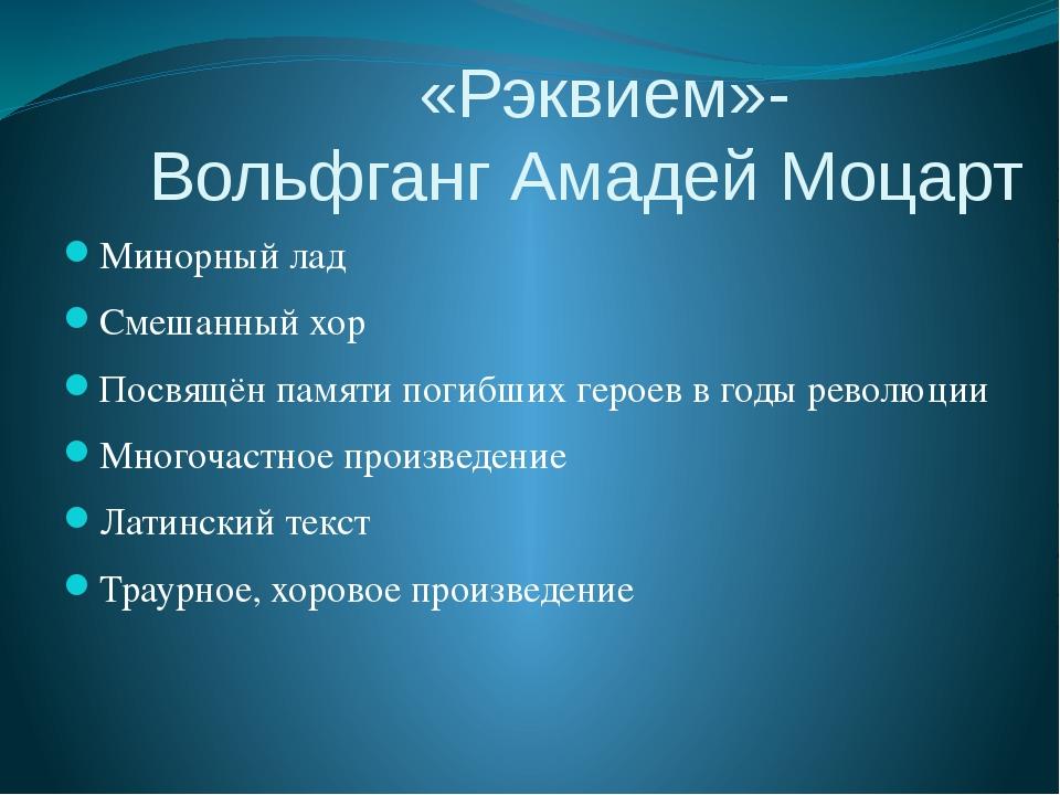 «Рэквием»- Вольфганг Амадей Моцарт Минорный лад Смешанный хор Посвящён памят...