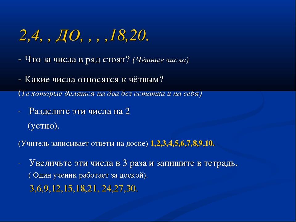 - Что за числа в ряд стоят? (Чётные числа) - Какие числа относятся к чётным?...
