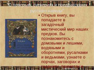 Открыв книгу, вы попадаете в загадочный мистический мир наших предков. Вы поз