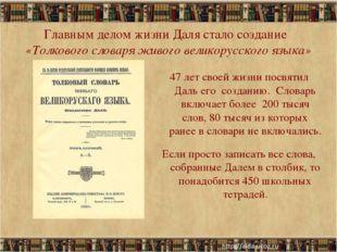 Главным делом жизни Даля стало создание «Толкового словаря живого великорусск
