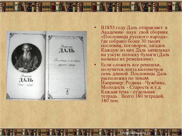 В1853 году Даль отправляет в Академию наук свой сборник «Пословицы русского н...