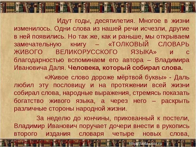Презентация на тему живое слово дороже мертвой буквы