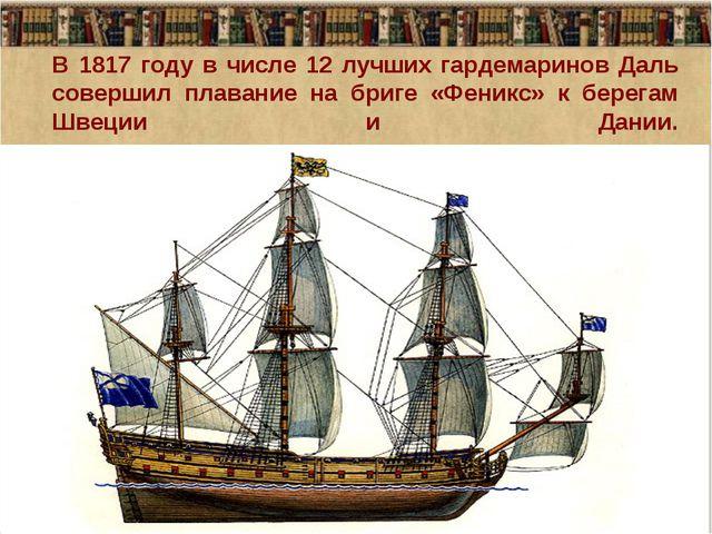В 1817 году в числе 12 лучших гардемаринов Даль совершил плавание на бриге «Ф...