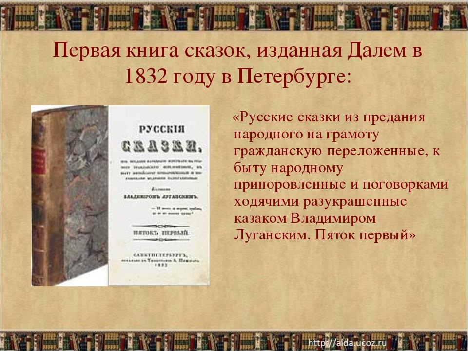 Первая книга сказок, изданная Далем в 1832 году в Петербурге: «Русские сказки...