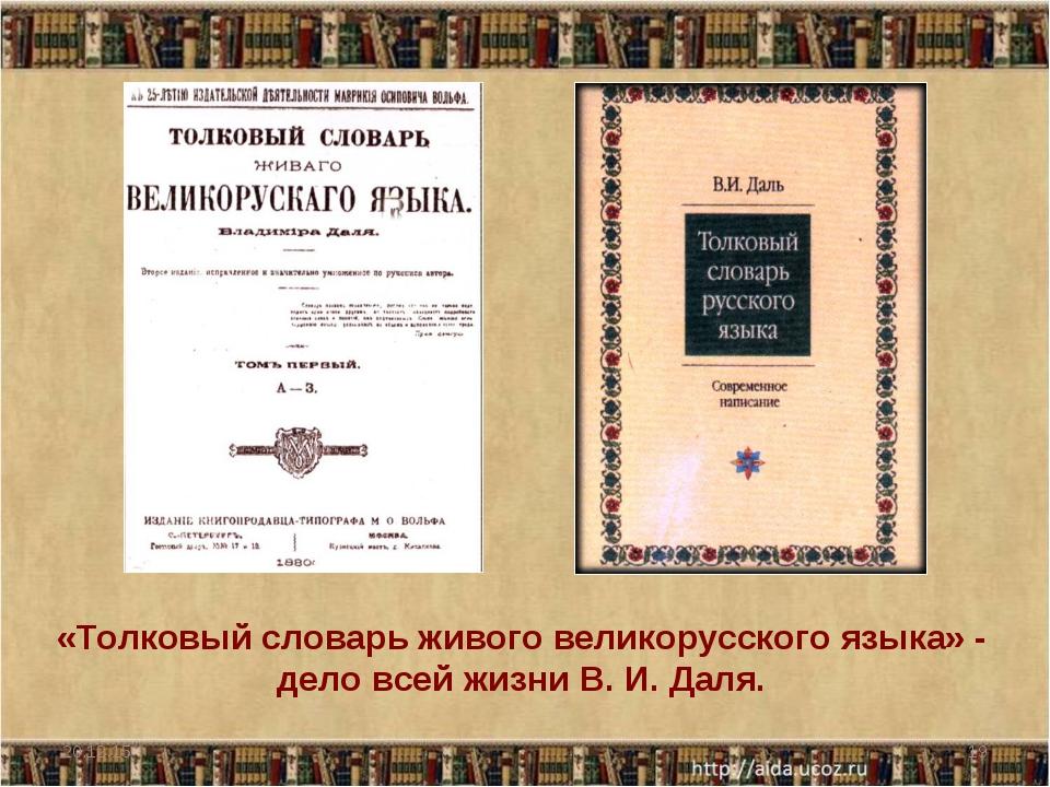 «Толковый словарь живого великорусского языка» - дело всей жизни В. И. Даля....