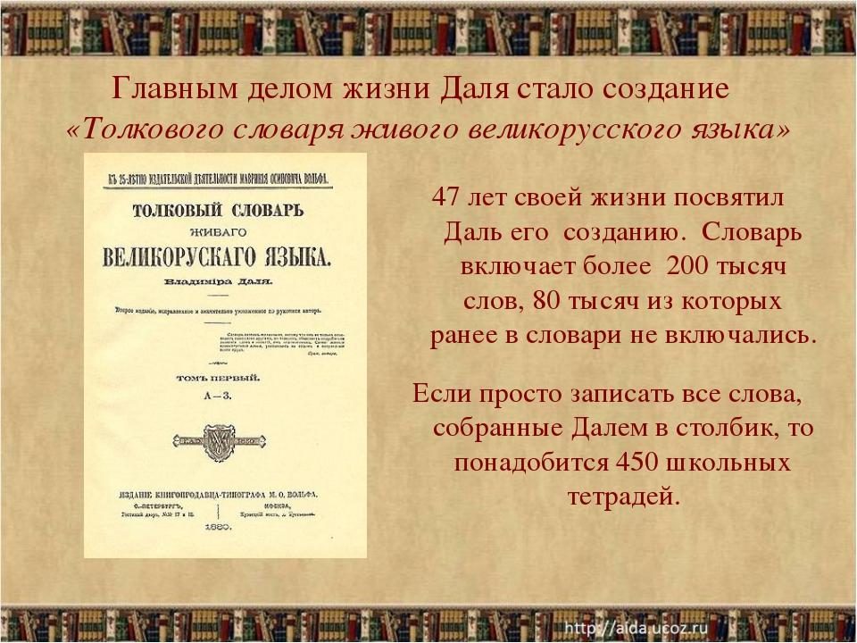 Главным делом жизни Даля стало создание «Толкового словаря живого великорусск...