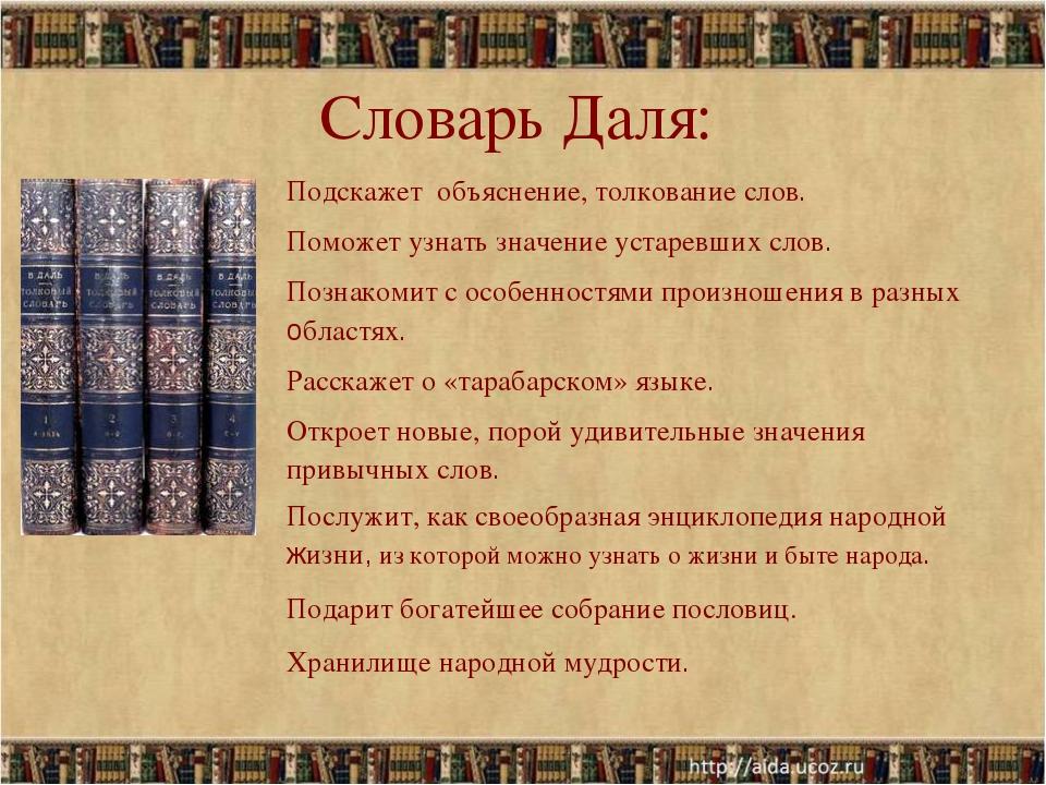 Словарь Даля: Подскажет объяснение, толкование слов. Поможет узнать значение...
