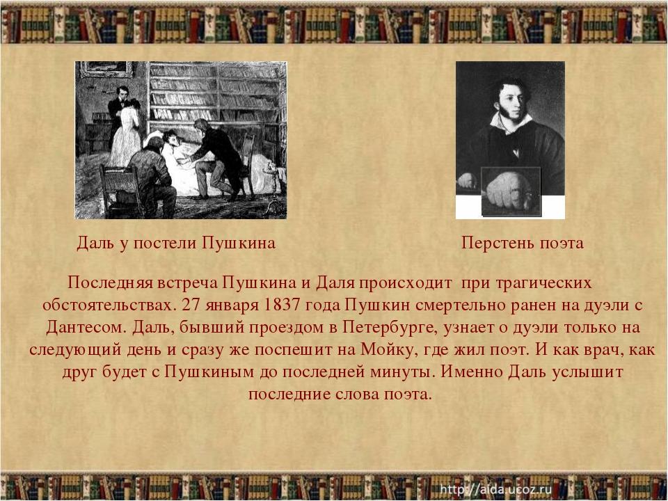 Последняя встреча Пушкина и Даля происходит при трагических обстоятельствах....