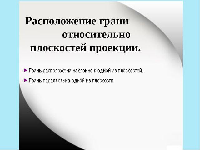 Прием «Фишбоун» («Рыбная кость») Проблема: Выводы: вершины: рёбра: плоскости:...