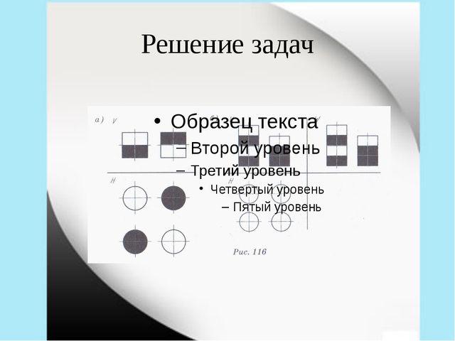 Тема урока: Проекции вершин, ребер и граней предмета.