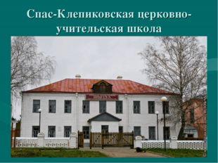 Спас-Клепиковская церковно-учительская школа