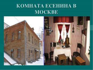 КОМНАТА ЕСЕНИНА В МОСКВЕ