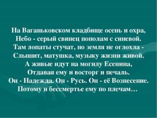 На Ваганьковском кладбище осень и охра, Небо - серый свинец пополам с синевой