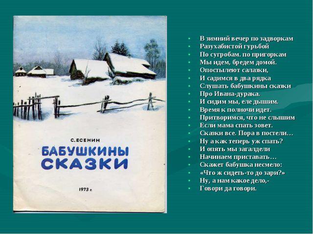 В зимний вечер по задворкам Разухабистой гурьбой По сугробам. по пригоркам М...